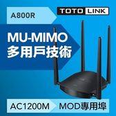 [富廉網] 【TOTOLINK】A800R AC1200 超世代WIFI路由器