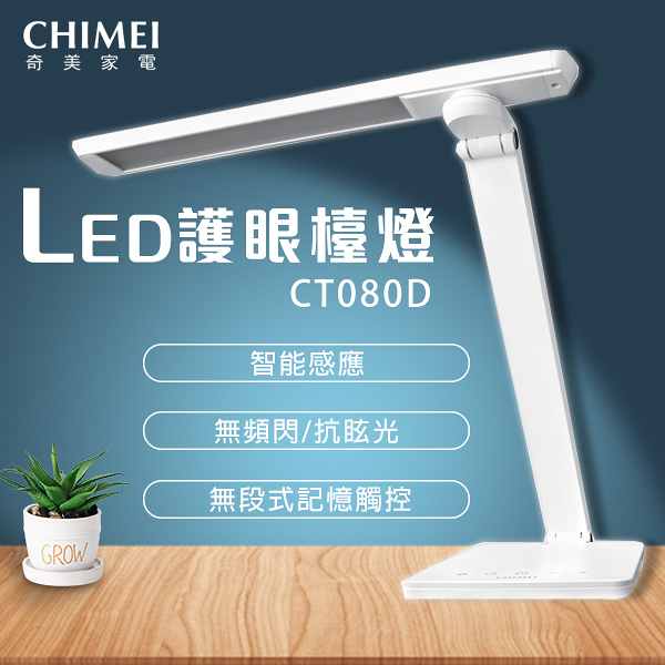 【CHIMEI奇美】時尚LED護眼檯燈 LT-CT080D