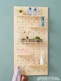 實木洞洞板定制 木質北歐商用展示架 客廳收納裝飾牆壁牆上置物架ATF 格蘭小舖 全館5折起