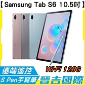 【晉吉國際】Samsung Galaxy Tab S6 T860 10.5吋 大螢幕 WiFi平板 128GB 三星平板