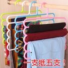 【3A02】彩色多層乾濕兩用魔術褲架 衣架 圍巾絲巾宿舍(多色可選)