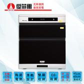 烘碗機台灣製造全機三年保固【愛菲爾eiffel】豪華雙門落地烘碗機