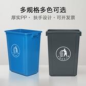 垃圾桶 無蓋長方形大垃圾桶大號家用廚房戶外分類商用垃圾箱窄學校幼兒園 「雙10特惠」