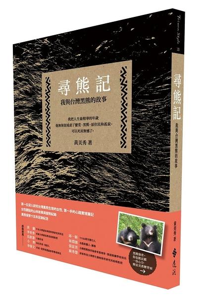 (二手書)尋熊記:我與台灣黑熊的故事