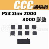 索尼 PS3 Slim 2000/3000 腳墊 薄機 螺絲孔腳墊 主機腳墊 防塵塞 塑膠膠墊 橡膠墊片 9件套