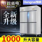 恒奈四門冰箱商用4四開門保鮮櫃冷藏冷凍雙溫大容量廚房6六門冰櫃