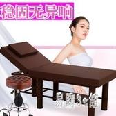 美容床 美容院專用推拿床 家用折疊便攜式紋繡美睫床TT2830『易購3C』