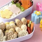 【03347】 可愛動物三明治模具 三種造型 小熊 花朵 兔子 餅乾模具 土司