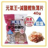 *WANG*日本零食《藤澤-減鹽25%鰹魚薄片》40g