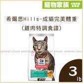 寵物家族-希爾思Hills-成貓完美體重(雞肉特調食譜)3磅(1.36kg)