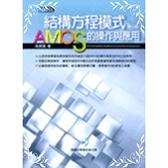 結構方程模式AMOS的操作與應用(2/E)