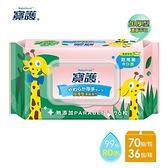 【寶護】加厚型潔膚嬰兒蘆薈柔濕巾-寶寶專用99%純水(70抽x36包)-箱購