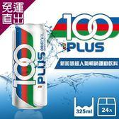 100PLUS 氣泡式運動飲料325mlx24瓶/箱【免運直出】