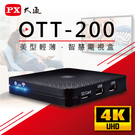 【PX大通】4K電視王影音智慧電視盒 O...
