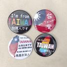 《真心良品》我是台灣人徽章(一組4入)...