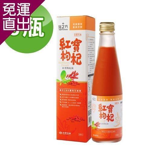 台塑生醫 紅寶枸杞飲(250ml) 3瓶/組【免運直出】