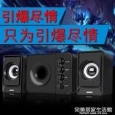 S-205電腦音響台式機家用多媒體手機迷你藍芽2.1電視小音箱有源有線  完美居家生活館