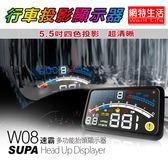 【網特生活】速霸 W08 行車投影顯示器 4色多彩 HUD 投射 抬頭顯示器 5.5吋雙彩色螢幕