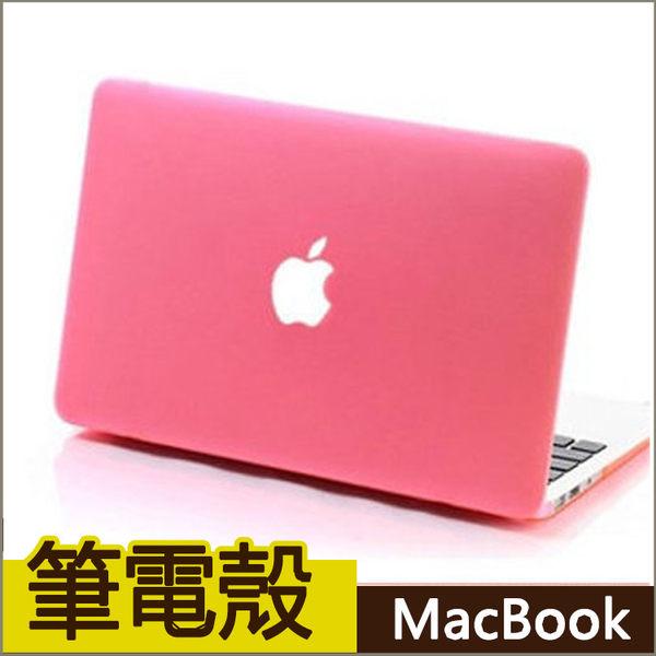 【不鏤空款】蘋果 筆電殼 macbook mac Air Pro Pro Retina 11 13 15 吋 A1708 A1398 磨砂殼 保護殼