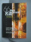 【書寶二手書T9/藝術_MMZ】66個藏在名畫裡的秘密_胡淑惠, YUME PROJECT