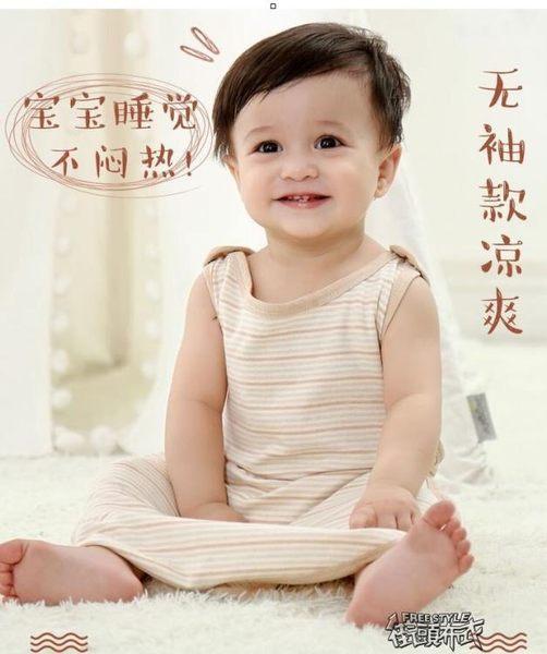 嬰兒睡袋夏季薄款背心式棉小孩睡衣空調房防踢被新生寶寶吊帶睡袋 街頭布衣