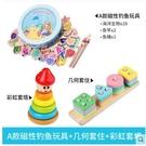 兒童玩具 釣魚玩具幼兒童磁性1-2歲3男女孩一歲半寶寶早教益智力多功能動腦 城市科技DF