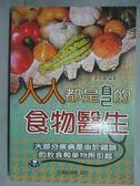 【書寶二手書T3/養生_GSE】人人都是自己的食物醫生_劉接寶