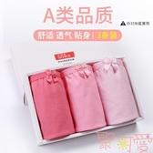3條裝 粉紅色兒童三角褲內褲女寶寶短褲中大童三角內褲【聚可愛】