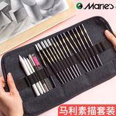 馬利牌素描鉛筆套裝初學者畫畫工具全套繪畫炭筆美術用品筆美術生專業
