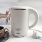 電熱水壺旅行迷你便攜式出國小型燒水壺杯0.6L800W出差旅游  LannaS