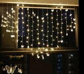 LED小彩燈愛心窗簾520掛燈房間臥室求婚創意用品浪漫錶白布置裝飾-Ifashion IGO