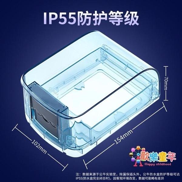 插座防水蓋 防水插座防水罩86型開關防水盒浴室衛生間防濺盒保護套保護蓋