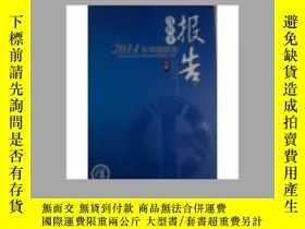 二手書博民逛書店罕見2014年信託業專題研究報告[上下冊]Y15855 中國信託