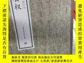 二手書博民逛書店歷代名家小楷珍品罕見柳公權Y265103 中州古籍出版 出版20