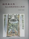 【書寶二手書T6/社會_NIL】路思義文集:從品格教育到全人教育_李春旺
