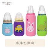 奶瓶保溫套 160ML/240ML嬰兒奶瓶保溫套加厚保溫袋保暖防摔保護套 快樂母嬰