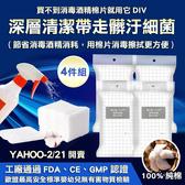 【勤達】4件組-節省酒精用量天然棉片吸附髒污深層清潔-厚60片/包-共計240片 (無消毒酒精)雙效棉片