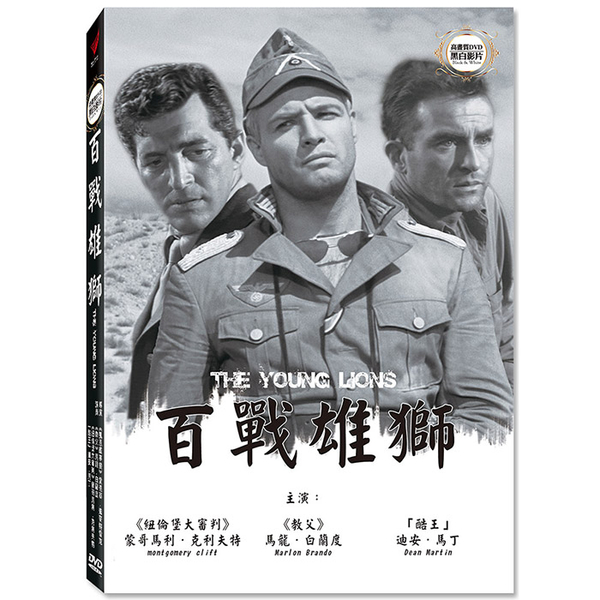 新動國際【百戰雄獅黑 The Young Lions】白高畫質DVD