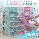 團購 特大加厚抽屜式收納鞋盒(超值6入組) 現貨供應