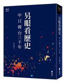 (二手書)另眼看歷史:中日韓台三千年