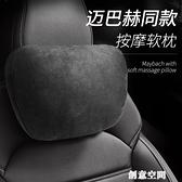 奔馳汽車頭枕S級邁巴赫頸椎枕頭車用座椅車載靠墊靠枕護頸枕一對NMS【創意新品】