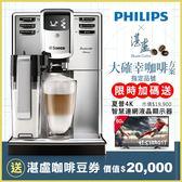 ★大確幸方案★加碼送送SHARP 50吋電視【飛利浦】Incanto Deluxe全自動義式咖啡機 (HD8921)