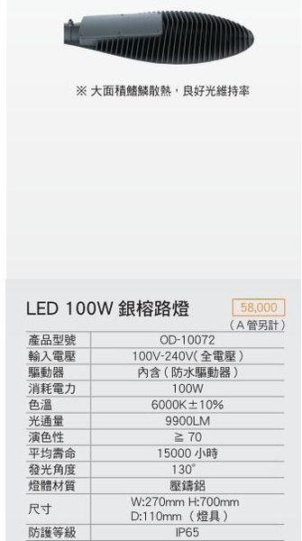 【燈王的店】LED 100W銀榕路燈 ☆ OD10072R1