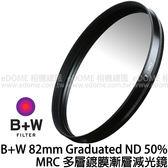 B+W 82mm Graduated ND 701 50% MRC 多層鍍膜漸層減光鏡 贈原廠拭鏡紙 (0利率 免運 公司貨) F-PRO 中灰漸層鏡