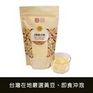 源順 即食黃豆粉(500g/包)【好食家】