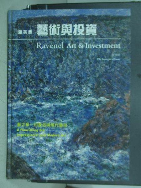 【書寶二手書T7/收藏_ZDN】羅芙奧藝術與投資_藝之華-印象派與現代藝術