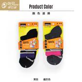 蒂巴蕾 消臭抗菌機能1/2襪7892-黑.灰可選(22~25cm)【愛買】