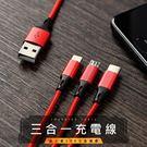 【金士曼】 多機同時充 充電線 iPho...
