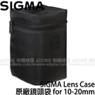 SIGMA Lens Case 原廠鏡頭袋 (3期0利率 免運 恆伸公司貨) for SIGMA 10-20mm F3.5 EX DC HSM 鏡頭