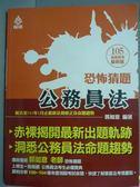 【書寶二手書T4/進修考試_QKC】公務員法-恐怖猜題_郭如意_9/e